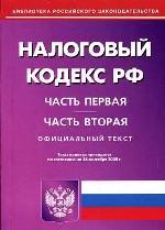 Налоговый кодекс Российской Федерации. Часть 1 и 2 по состоянию на 26.09.2005