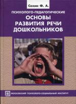Психолого-педагогические основы развития речи дошкольников. 2-е издание