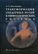 Трансформация гендерных ролей в мифологических системах