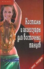 Костюмы и аксессуары для восточных танцев