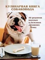 Кулинарная книга собаковода