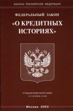 """Федеральный закон """"О кредитных историях"""""""
