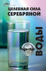 Целебная сила серебряной воды