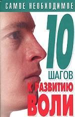 10 шагов к развитию воли