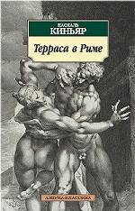 Терраса в Риме. Роман