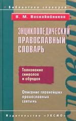 Энциклопедический православный словарь