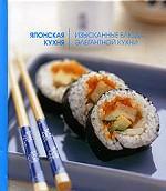 Японская кухня. Изысканные блюда элегантной кухни