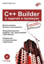 C++ Builder в задачах и примерах + CD