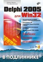 Delphi 2005 для Win32 в подлиннике (+CD)