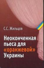 """Неоконченная пьеса для """"оранжевой"""" Украины. По следам событий"""