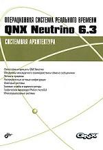 Операционная система реального времени QNX Neutrino 6. 3. Системная архитектура