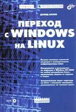 Переход с Windows на Linux