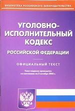Уголовно-исполнительный кодекс РФ. По состоянию на 03.10.05