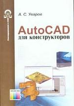 AutoCAD для конструкторов.