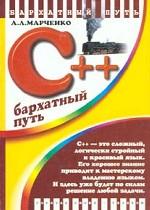 С++. Бархатный путь. 3-е изд., стереотип