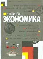учебник экономика 10 класс липсиц