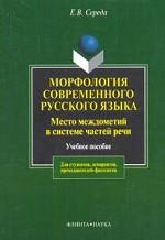Морфология современного русского языка: Место междометий в системе частей речи