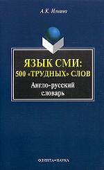 """Язык СМИ: 500 """"трудных"""" слов. Англо-русский словарь"""