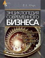 Энциклопедия современного бизнеса. Настольная книга делового человека