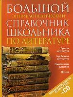 Большой энциклопедический справочник школьника по литературе (+ CD)