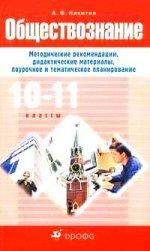 Обществознание. Методические рекомендации, поурочные и тематические планы, 10-11 классы