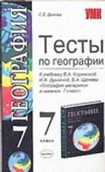 Книга учебник по географии 7 класс душина.и.в