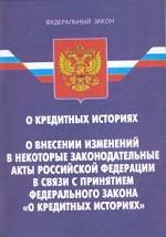 Проект федерального закона о внесении изменений в отдельные законодательные акты российской федерации в связи с