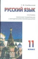 Русский язык. 11 класс. Программа