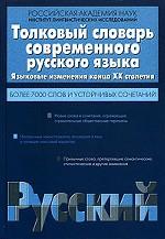 Толковый словарь совр. русского языка. Языковые изменения конца ХХ столетия