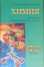 Химия. 10-11 классы. Программа для общеобразовательных учреждений