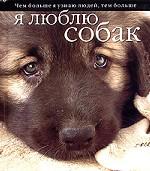 Я люблю собак