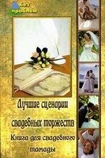 Лучшие сценарии свадебных торжеств: книга для свадебного тамады