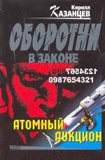 Атомный аукцион