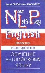 Личностно-ориентированное обучение английскому языку