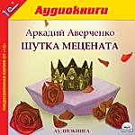 1С:Аудиокниги. Аверченко А.Т. Шутка мецената. MP3-аудиокнига
