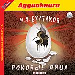 1С:Аудиокниги. Булгаков М.А. Роковые яйца. Mp3-аудиокнига
