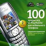 100 лучших игр от PlayMobile для мобильного телефона. Выпуск 2
