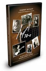 Владимир Высоцкий. 70-е годы (DVD) (DVD-BOX)