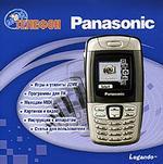 Мой телефон Panasonic