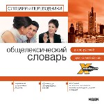X-Polyglossum. Англо-русский, русско-английский общелексический словарь
