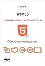 HTML 5. Путеводитель по технологии.Второе обновленное издание