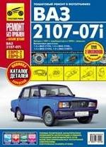 ВАЗ 2107-07i вып. с 1981г. [цв. фото]