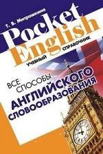 Все способы английского словообразования. Справочник