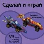 Гоночные автомобили. Книжка-поделка