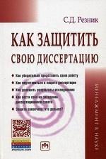 Как защитить свою диссертацию. Практическое пособие. Гриф УМО вузов России