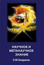 Научное и метанаучное знание