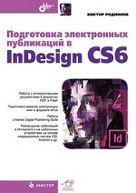Виктор Родионов. Подготовка электронных публикаций в InDesign CS6