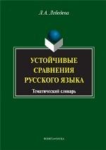 Устойчивые сравнения русского языка: тематический словарь
