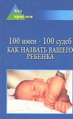 102 имен - 100 судеб. Как назвать Вашего ребенка