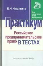 Российское предпринимательское право в тестах
